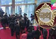 부랴부랴 '김영란법' 처리…탈출구 마련해 놓은 의원들