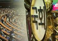 """'CCTV·경고그림 부결' 여야 """"죄송""""…4월에 다시 처리?"""