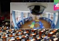 대책 마련 약속해놓고…'어린이집 CCTV 의무화' 법안 부결