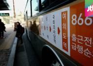 """""""7시만 넘으면 전쟁""""…출근 지옥철, 대책이 임시버스?"""