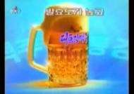 인기있는 대동강 맥주