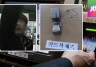 ATM 카드 투입구에는 복제기, 천장에는 몰카…경찰 조사