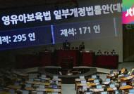 """경고그림·CCTV법 '부결사태'…여야 """"국민 여러분께 죄송"""""""