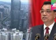 중국 '고속 성장' 마감…올 경제성장률 목표 7% 제시