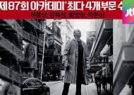 아카데미 4관왕 영화 '버드맨' 이번주 개봉…훨훨 날까