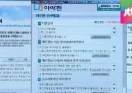 """불신 커진 '아이핀', 탈퇴자 급증…""""폐지하라"""" 주장까지"""