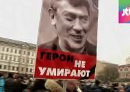 러시아 야권 지도자 살해 용의자 체포에도 의혹은 여전