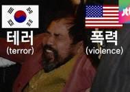 한국은 '테러' 미국에선 '폭력 행위' 규정…선긋기, 왜?