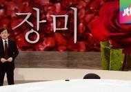 [앵커브리핑] 반찬값 몇 푼?…세계 여성의 날과 '장미'