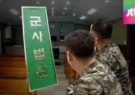방위사업비리 구속 현역 5명중 4명 석방…민간인은 '0'