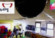 어린이집 CCTV 재추진 시동건 여당…4월엔 처리될까
