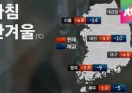 [날씨] 매서운 꽃샘추위 서울 영하 6도…모레 풀린다
