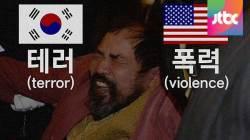 리퍼트 피습 사건, 미국선 '폭력 행위'로 선 긋기…왜?