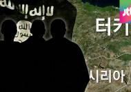 """""""김군 밀입국 시도한 곳서 한국인 3명 체포""""…IS 연루?"""