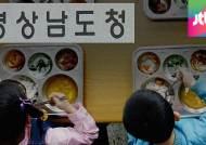 """경남 무상급식 중단 현실화…""""홍준표, 노이즈 마케팅?"""""""