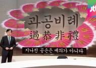 [앵커브리핑] so sorry…리퍼트 쾌유 기원과 '과공비례'