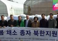 봄 채소 종자 24톤 대북지원…평안도 지역 농장에 공급