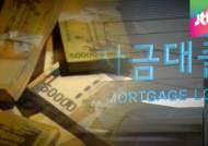 소비 발목 잡는 '가계 부채', 비수기 1월에도 7천억 늘어