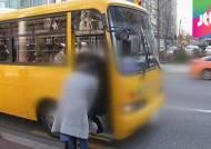 통학버스 사고로 죽는 어린이 80여명, 세림이법 시행에도…