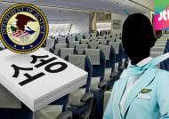 '땅콩 회항' 조현아, 미국 법원서 승무원으로부터 소송 당해