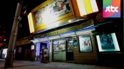 [밀착카메라] 마지막 단관 극장…한국의 '시네마 천국'