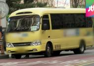 '안전장비 장착' 의무화에 중고차 찾는 통학버스, 왜?