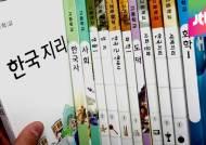 [탐사플러스] '붕' 뜬 교과서 정책에 시장 혼탁…학부모만 '봉'