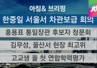 한중일 오늘 서울서 차관보급 회의…3국 협력방안 논의