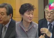 박 대통령, 17일 여야 대표 회동…사실상 영수회담 성격