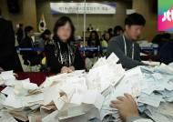 조합장 첫 동시선거 끝났지만…벌써 '무더기 재선거' 걱정