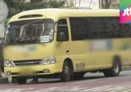 중고차 찾는 '어린이 통학버스'…안전기준 있으나마나