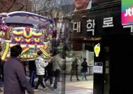 """대학로 소극장 줄줄이 폐관…""""문화지구 지정이 독 됐다"""""""