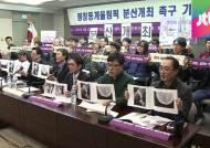 """""""최대 1조원 절감"""" 시민단체들, 올림픽 분산개최 촉구"""