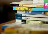오락가락하는 '교과서 가격' 정책…결국 학부모만 '봉'