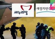 '테러방지법' 밀어붙이는 새누리당…피습 사건 후폭풍