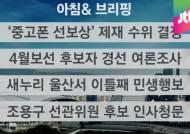 이용자 차별 '중고폰 선보상'…방통위, 제재 수위 결정