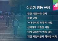 '색조화장 금지, 택시 타지마' 군기잡는 공포의 캠퍼스