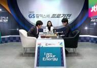 최철환 9단 vs 목진석 9단, GS칼텍스배 바둑 결승 격돌