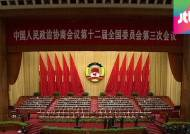 중국 전인대 폐막…반부패 방지·경제 성장 의지 드러내