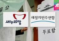 광주서을 정승 vs 조영택 vs 천정배 … 야권연대 없는 '4·29'