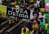 """브라질 전역 휩쓴 180만 시위…""""호세프 대통령 탄핵"""""""