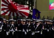 일본, 자위대 활동 강화 박차…국민 52%는 '부정적'