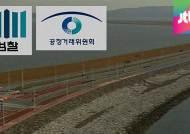 검찰, '담합 혐의' SK건설 수사…고발요청권 첫 발동
