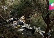 제주 중산간, 쓰레기에 신음…무려 1천톤 넘게 버려져