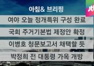 오늘 정개특위 구성 마무리…명단 교환 뒤 최종 확정
