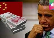 미국, 동맹국 AIIB 가입 소식에 당혹…IMF 개혁 시사