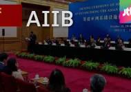 중국 주도 AIIB에 유럽 줄줄이 가입…한국의 선택은?