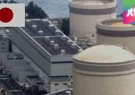 일본, 가동한 지 40년 넘은 '노후 원전' 5기 첫 폐쇄