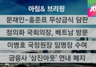 문재인-홍준표 오늘 회동…무상급식 재개 놓고 담판