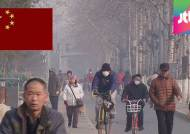 안개 속 모습 감춘 자금성…중국, 미세먼지와의 전쟁